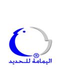 Al Yamamah